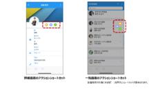 【ver2.7機能紹介】アドレス帳新UI_アクションショートカット