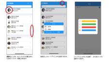 【ver2.7機能紹介】アドレス帳新UI_スクロールインデックス、ソート、アバター