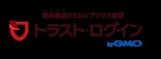 簡単最速のSSO/アクセス制限 トラスト・ログイン by GMO