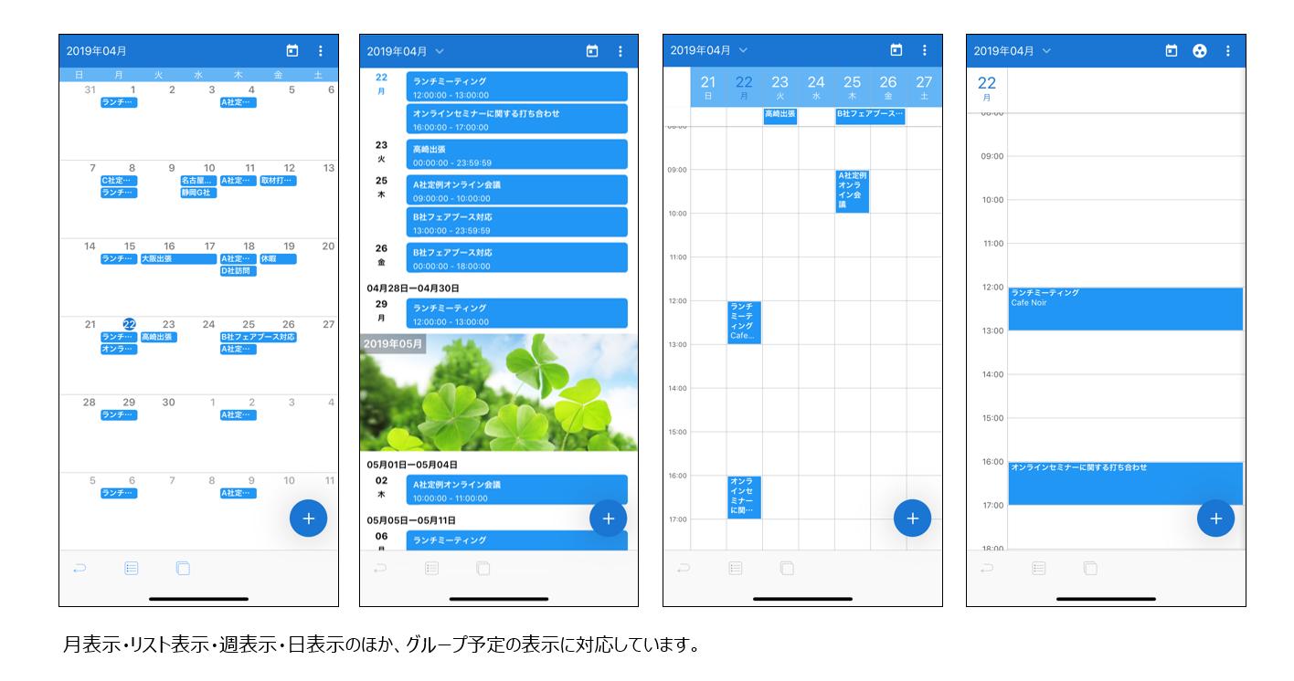 【ver2.7機能紹介】カレンダー新UI