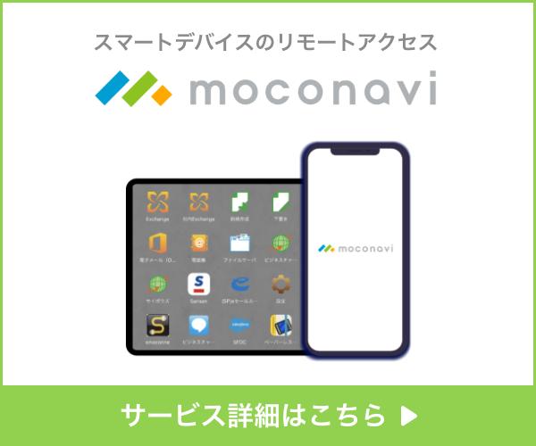 スマホのリモートアクセス moconavi