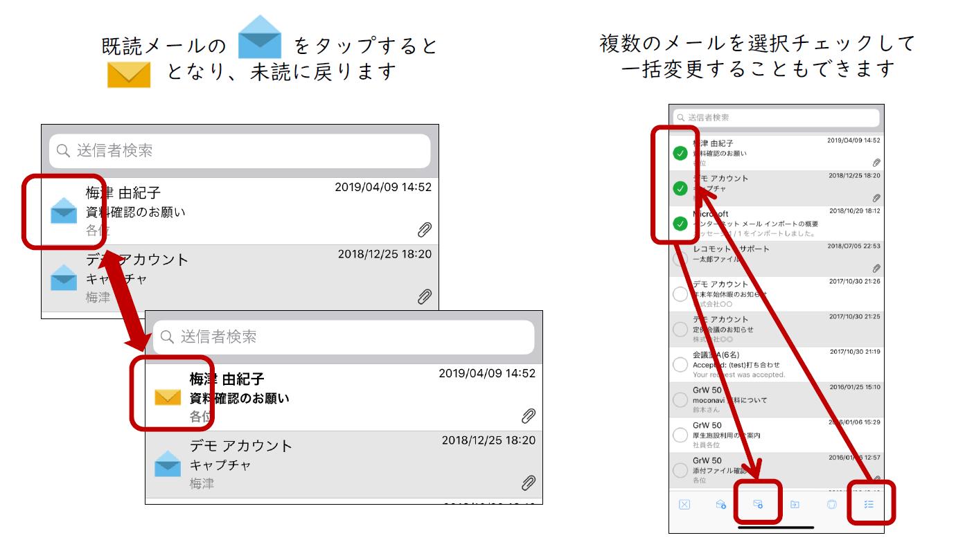 【Tips】メールの未読・既読切り替え