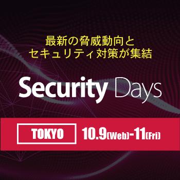 10月9日(水)~11日(金)に行われます「Security Days Fall 2019」に講師として東郷が登壇します。