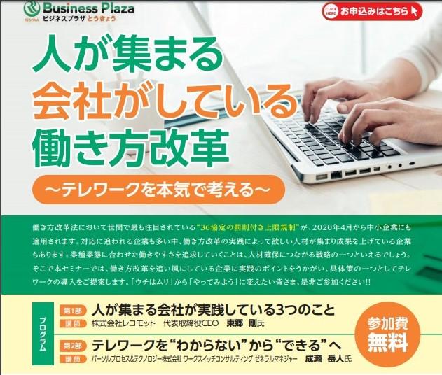 11/20(水)りそな銀行、りそな総合研究所 主催セミナーに東郷が登壇します。