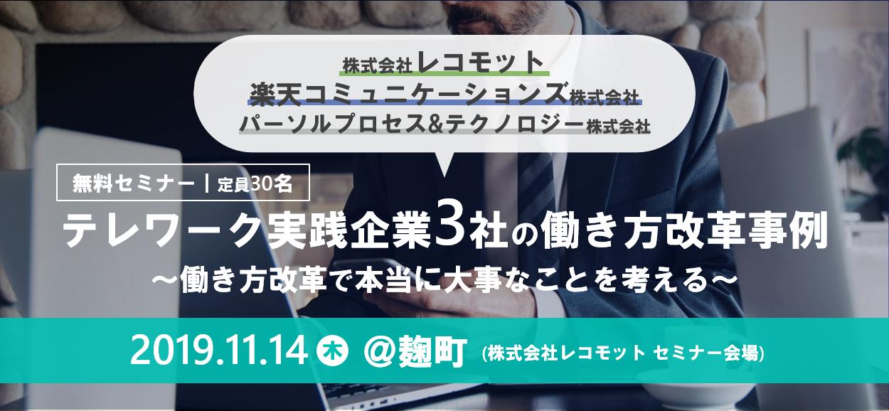 11/14(木)「テレワーク実践企業3社の働き方改革事例 ~働き方改革で本当に大事なことを考える~」セミナーを開催します。