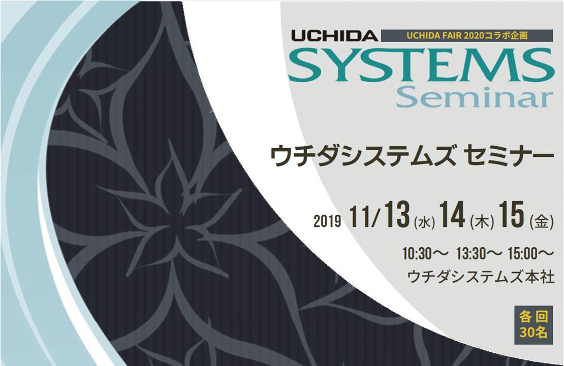 11/13(水)~15(金)で行われます「ウチダシステムズセミナー」に高埜が講師として登壇します。
