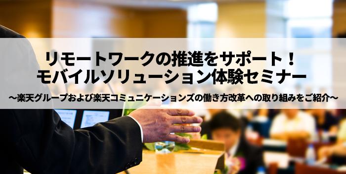 11/19(火)弊社パートナー主催の「モバイルソリューション体験セミナー」に協賛します。