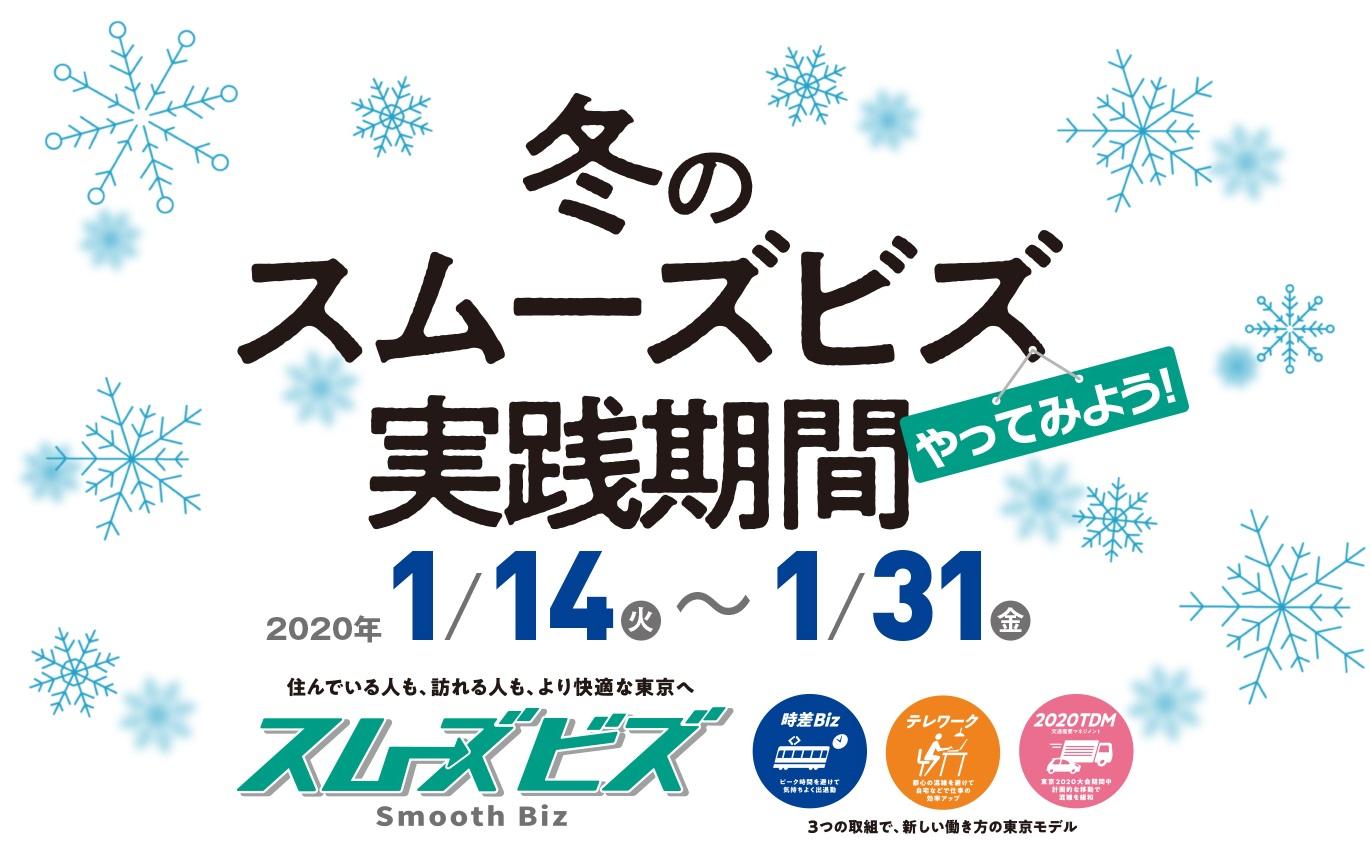 「冬のスムーズビズ実践期間」応援キャンペーンを実施します。