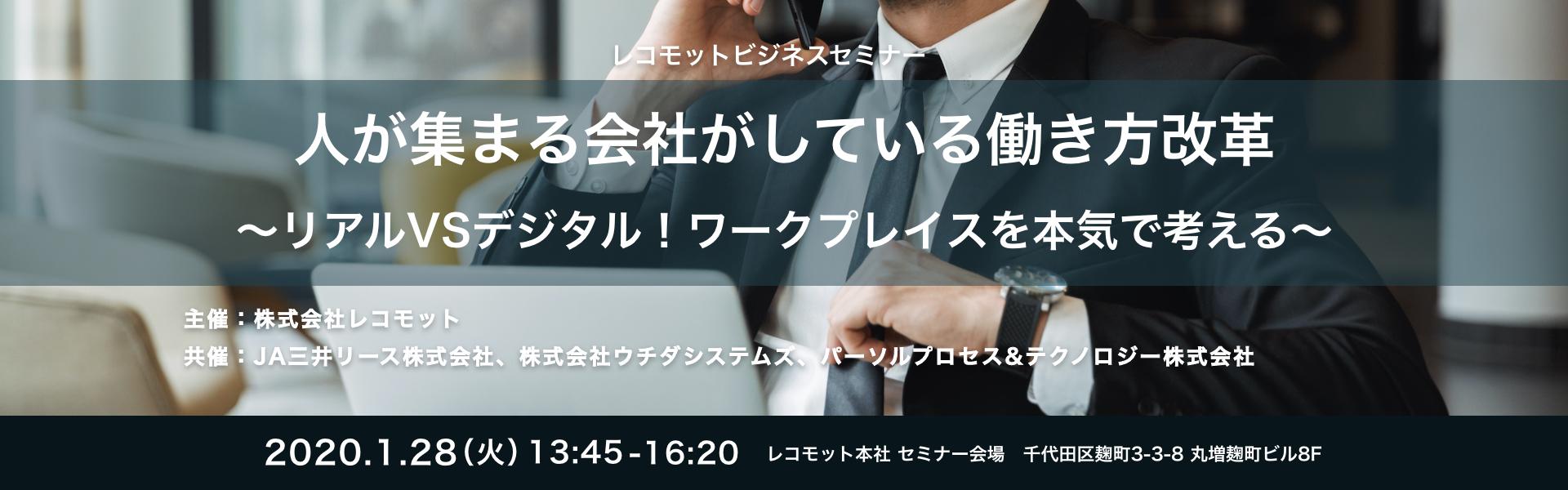 1月28日(火)開催 レコモットビジネスセミナー「人が集まる会社がしている働き方改革」のご案内