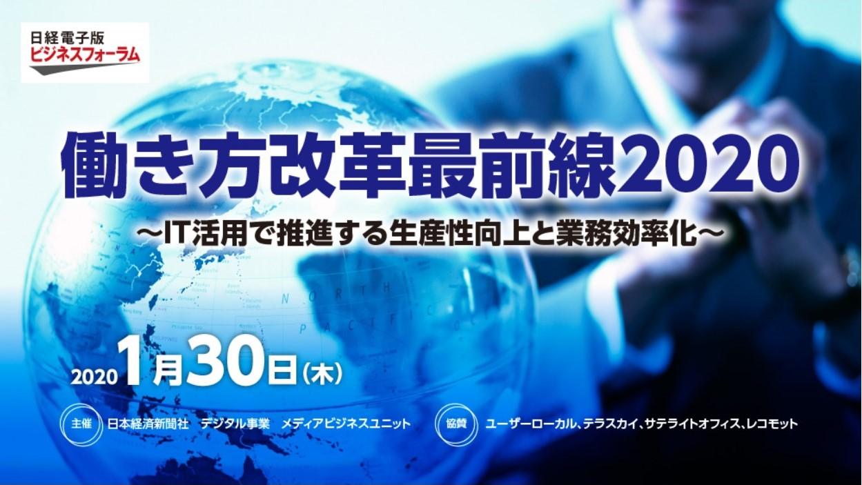 1月30日(木)に実施される「働き方改革最前線2020」に東郷が講師として登壇します。