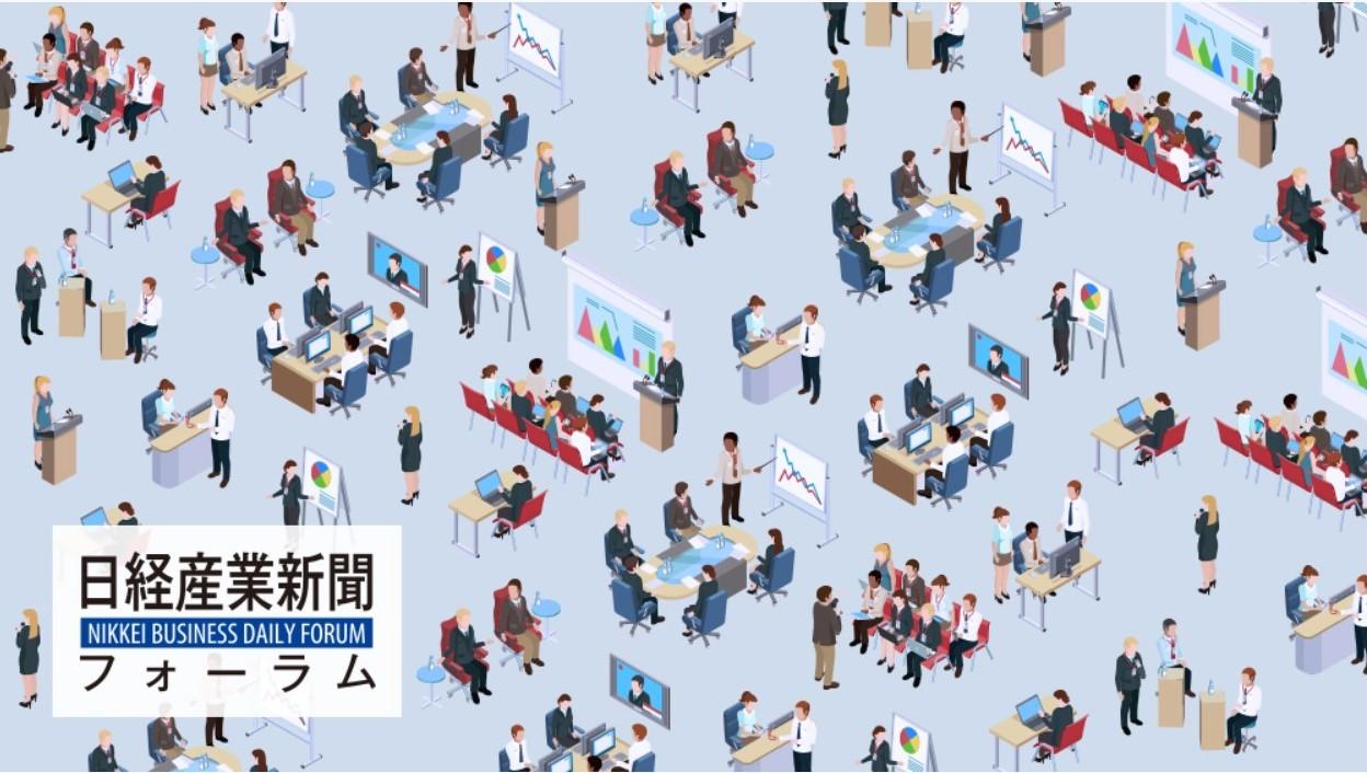 2月5日(水)に実施される「デジタルワークプレイスで実現する生産性と従業員満足度の向上」セミナーに東郷が講師として登壇します。