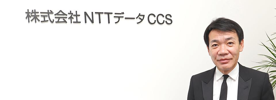 株式会社NTTデータCCS