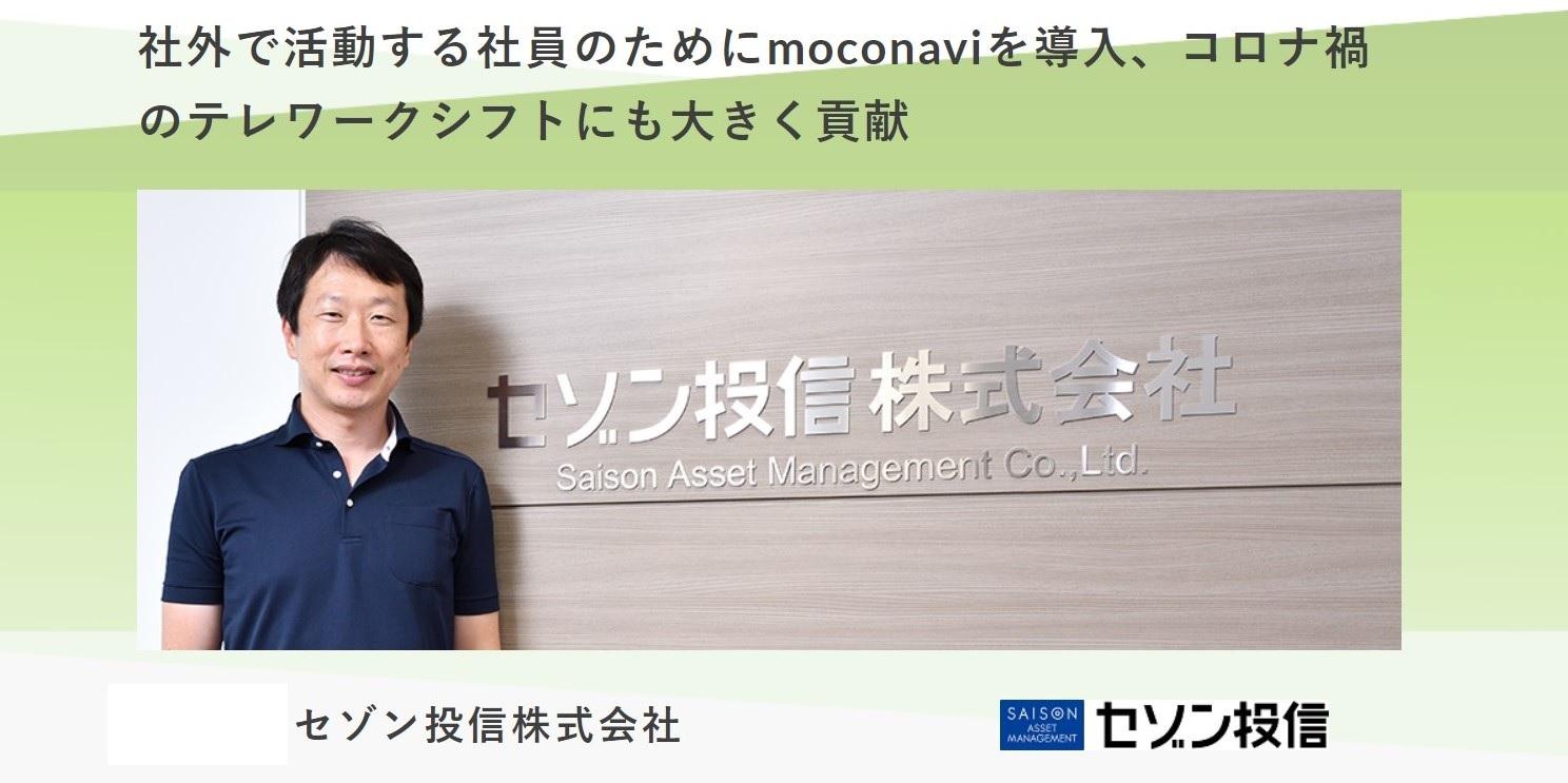 セゾン投信株式会社の導入事例を公開しました。