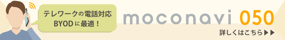 テレワークの電話対応、BYODならmoconavi050