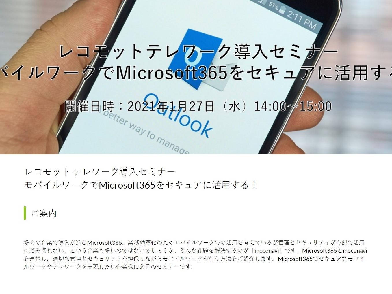 1/27(水) レコモット テレワーク導入セミナー<br>モバイルワークでMicrosoft365をセキュアに活用する!<br>のご案内